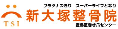 新大塚整骨院・接骨院のロゴ